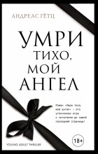 Андреас Гётц - Умри тихо, мой ангел