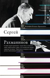 Сергей Рахманинов - Воспоминания, записанные Оскаром фон Риземаном