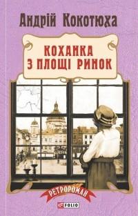 Андрій Кокотюха - Коханка з площі Ринок