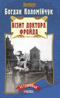 Богдан Коломійчук - Візит доктора Фройда