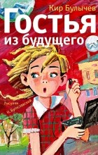 Кир Булычёв - Гостья из будущего