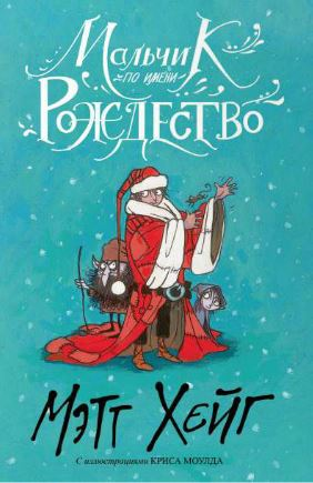 Мэтт Хэйг приглашает погрузиться в новогоднюю сказку