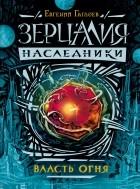 Евгений Гаглоев - Зерцалия. Наследники. Власть огня
