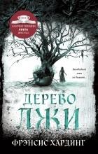 Фрэнсис Хардинг - Дерево лжи