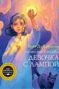 Кейт ДиКамилло - Райми Найтингейл - девочка с лампой