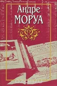 Андре Моруа - Собрание сочинений в десяти томах. Том 6. Олимпио, или Жизнь Виктора Гюго