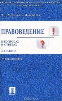 Михаил николаевич марченко правоведение