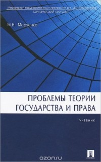 Проблемы теории государства и права. Учебник. Михаил марченко.