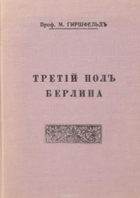 М. Гиршфельд - Третий пол Берлина