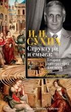 Игорь Сухих - Структура и смысл. Теория литературы для всех