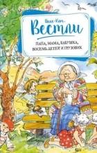 Анне-Кат. Вестли - Папа, мама, бабушка, восемь  детей и грузовик. Папа, мама, бабушка и восемь детей в лесу (сборник)