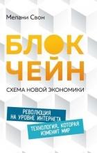 М.Свон - Блокчейн: Схема новой экономики