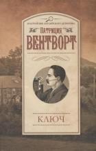 Патриция Вентворт - Ключ (сборник)