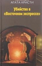 """Кристи Агата - Убийство в """"Восточном экспрессе"""""""
