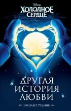 Элизабет Рудник - Холодное сердце. Другая история любви