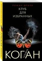 Татьяна Коган - Клуб для избранных