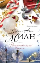 Кевин Алан Милн - Рождественский мешок
