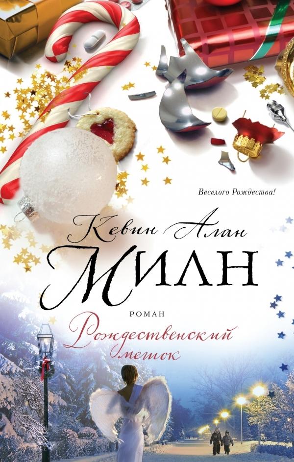 Рождественский мешок. Кевин Алан Милн