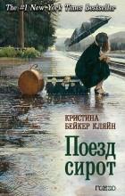 Кристина Бейкер Кляйн - Поезд сирот