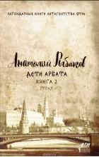 А. Рыбаков - Дети Арбата. Книга 2. Страх