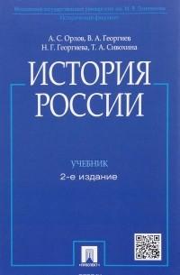 - История России. Учебник