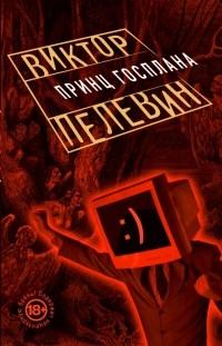 Виктор Пелевин - Принц Госплана (сборник)