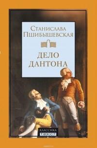Станислава Пшибышевская - Дело Дантона
