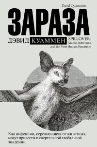 Дэвид Куаммен - Зараза