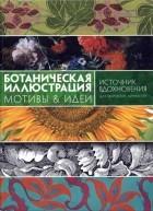 Кэрол Графтон - Ботаническая иллюстрация. Мотивы & идеи. Источник вдохновения для творческих личностей