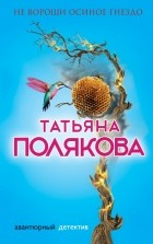 Татьяна Полякова — Не вороши осиное гнездо