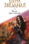Елена Звёздная - Всего один поцелуй