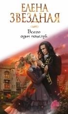 Елена Звездная — Всего один поцелуй