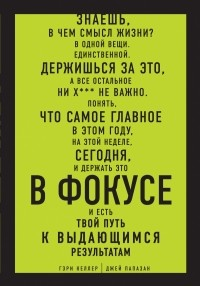 - В ФОКУСЕ. Твой путь к выдающимся результатам