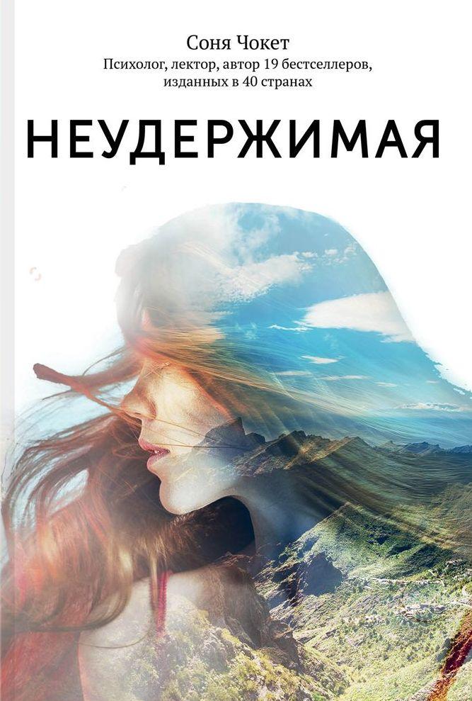 Путешествие со скоростью любви скачать книгу