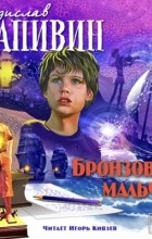 Крапивин Владислав - Бронзовый Мальчик