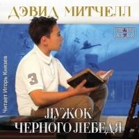 Митчелл Дэвид - Лужок черного лебедя