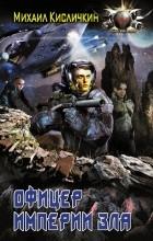 Кисличкин М.Н. - Офицер империи зла