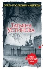 Татьяна Устинова - Отель последней надежды