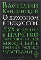 Кандинский В. - О духовном в искусстве (сборник)