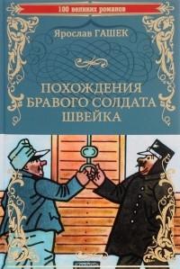 Ярослав Гашек — Похождения бравого солдата Швейка