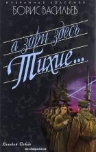Борис Васильев - А зори здесь тихие... Завтра была война. В списках не значился (сборник)