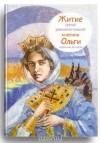 Т. А. Клапчук - Житие святой равноапостольной княгини Ольги в пересказе для детей