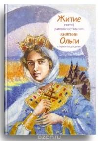 Т. А. Клапчук — Житие святой равноапостольной княгини Ольги в пересказе для детей