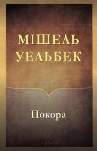 Мішель Уельбек - Покора