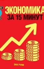 Э.Руни - Экономика за 15 минут