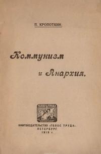 Петр Кропоткин - Коммунизм и анархия