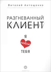 В. Антощенко — Разгневанный клиент, я люблю тебя