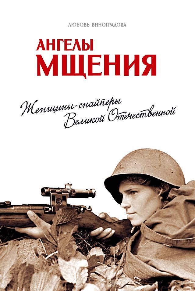 Трубка снайпера скачать fb2