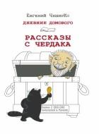 Евгений ЧеширКо - Дневник Домового. Рассказы с чердака (сборник)