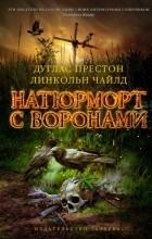 Дуглас Престон, Линкольн Чайлд - Натюрморт с воронами